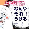 Mr.上から目線【メッセージ版】