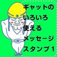 ギャットの色々使えるメッセージスタンプ1