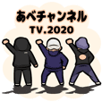 Abe Channel TV.2020