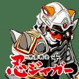 甲賀戦士忍ジャガースタンプ