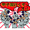 めざせ甲子園!1