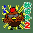 比内鶏の秋田弁2