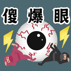 陽気な忍者カップル(苦情)