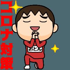 oton wears training suit 15.