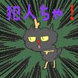富山弁のクロネコちゃん