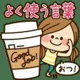 かわいい主婦の1日【よく使う言葉編】