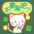 貓貓3 溫柔篇