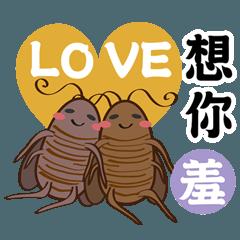 ゴキブリのカップルの屋台(愛的大告白)