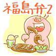 Piggy <Fukushima valve> 2
