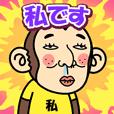 お猿の『私』2