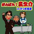 SHINNOSUKE in Kagoshima dialect