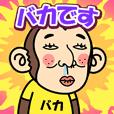 Baka is a Funny Monkey2