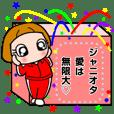 ジャニヲタ愛は無限大♡
