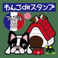 わんこdeスタンプ〜フレブル編3