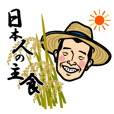 issyokenmei Farm handsome rice Sticker
