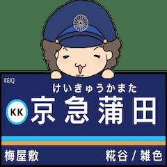 ぱんちくん駅名スタンプ〜京急本線空港線〜