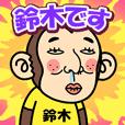 お猿の『鈴木』2
