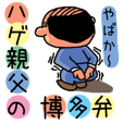 sticker is dialect of Hakata region