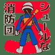 シュールな消防団員 3