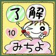 Convenient sticker of [Michiyo]!10