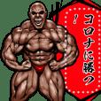 筋肉マッチョ メッセージスタンプ 3