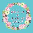 花のリース*メッセージスタンプ