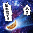 Gyoza Galaxy