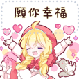 love Little Red Riding Hood2 -Chinese-