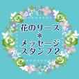 花のリース*メッセージスタンプ2