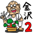 石川・金沢弁じい 2