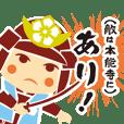 Everybody's Mitsuhide (All-Star Members)