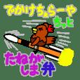 インギー鶏の種子島弁
