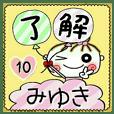 [みゆき]の便利なスタンプ!10