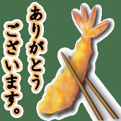 天ぷらで挨拶