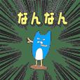 埼玉弁を話すゆるい青ネコ
