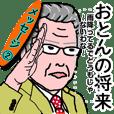 おとんの将来 メッセージスタンプ Ver.2