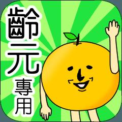 【齡元】專用 名字貼圖 橘子