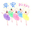 動く♡かわいいバレリーナ09バレエ台湾語