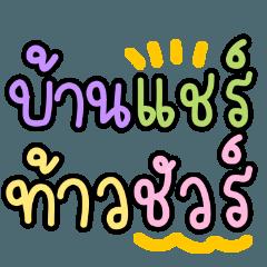 Ban share pastel colorful thao leka
