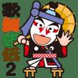 千両役者歌舞伎スタンプ-2