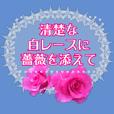 薔薇と白レースの清楚なメッセージ