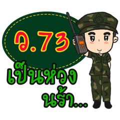 รหัสวิทยุสำหรับคุณทหาร EP.3