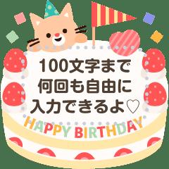 自由な文で!誕生日*お祝い*ありがとう