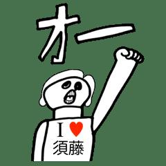 アイラブ 須藤 02