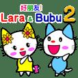 好朋友! Lara & Bubu2[台灣版]