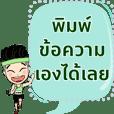นักวิ่งไทย สติกเกอร์ข้อความ