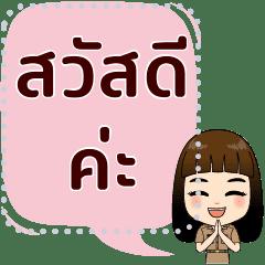 Thai Teacher Message Stickers