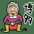 Grandma of Hakata