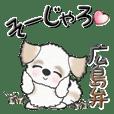 シーズー犬の広島弁39