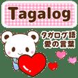 愛の言葉をタガログ語で使おう!